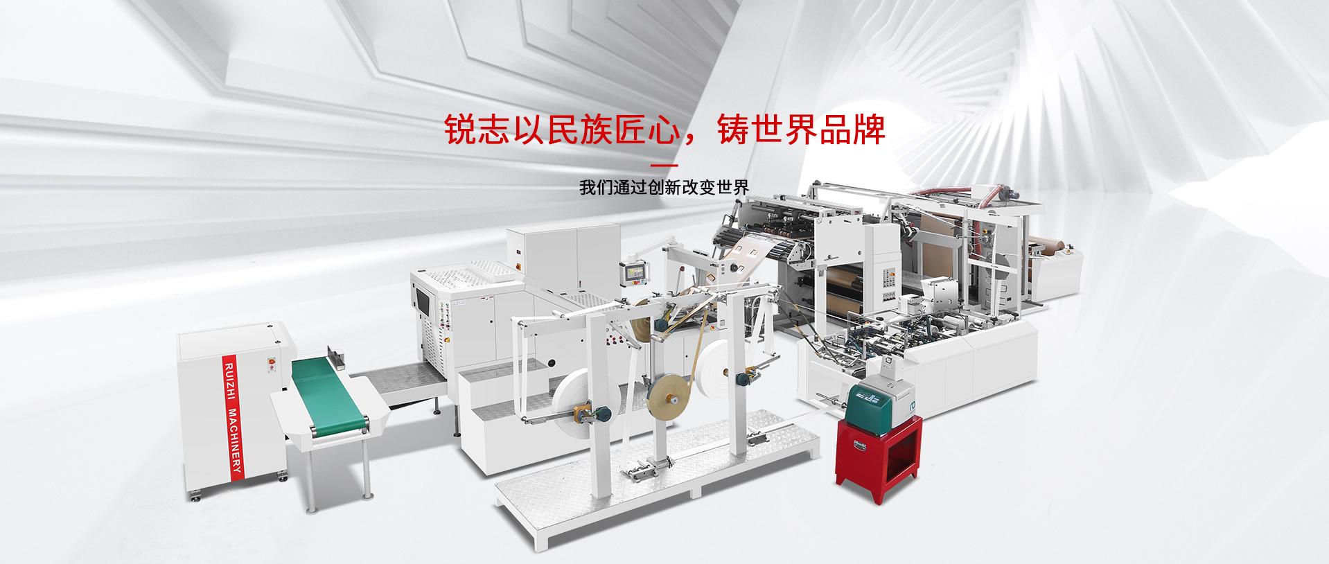 锐志包装机械