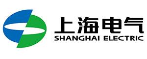 上海电气集团股份有限企业