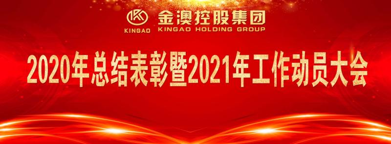 金澳控股集团召开2020年总结表彰暨2021年工作动员大会
