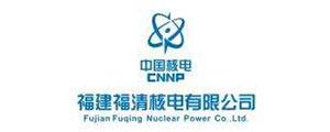 福建福清核电有限企业