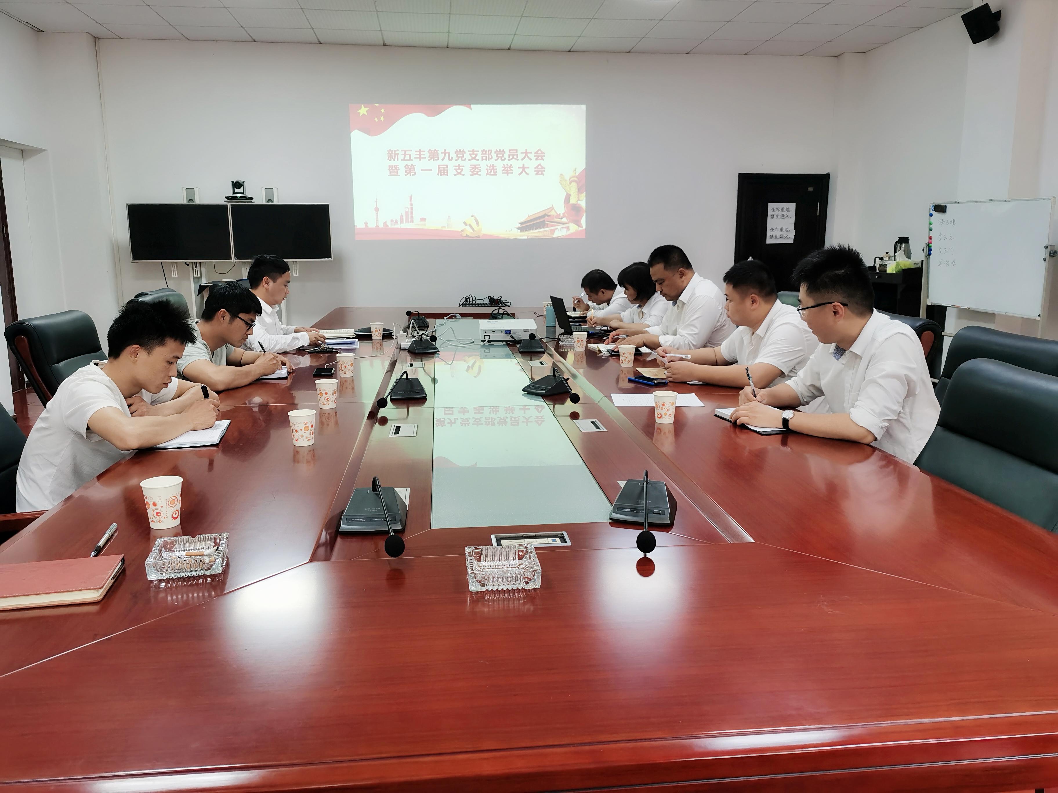 新五丰九支部召开全体党员大会暨第一届支委选举大会