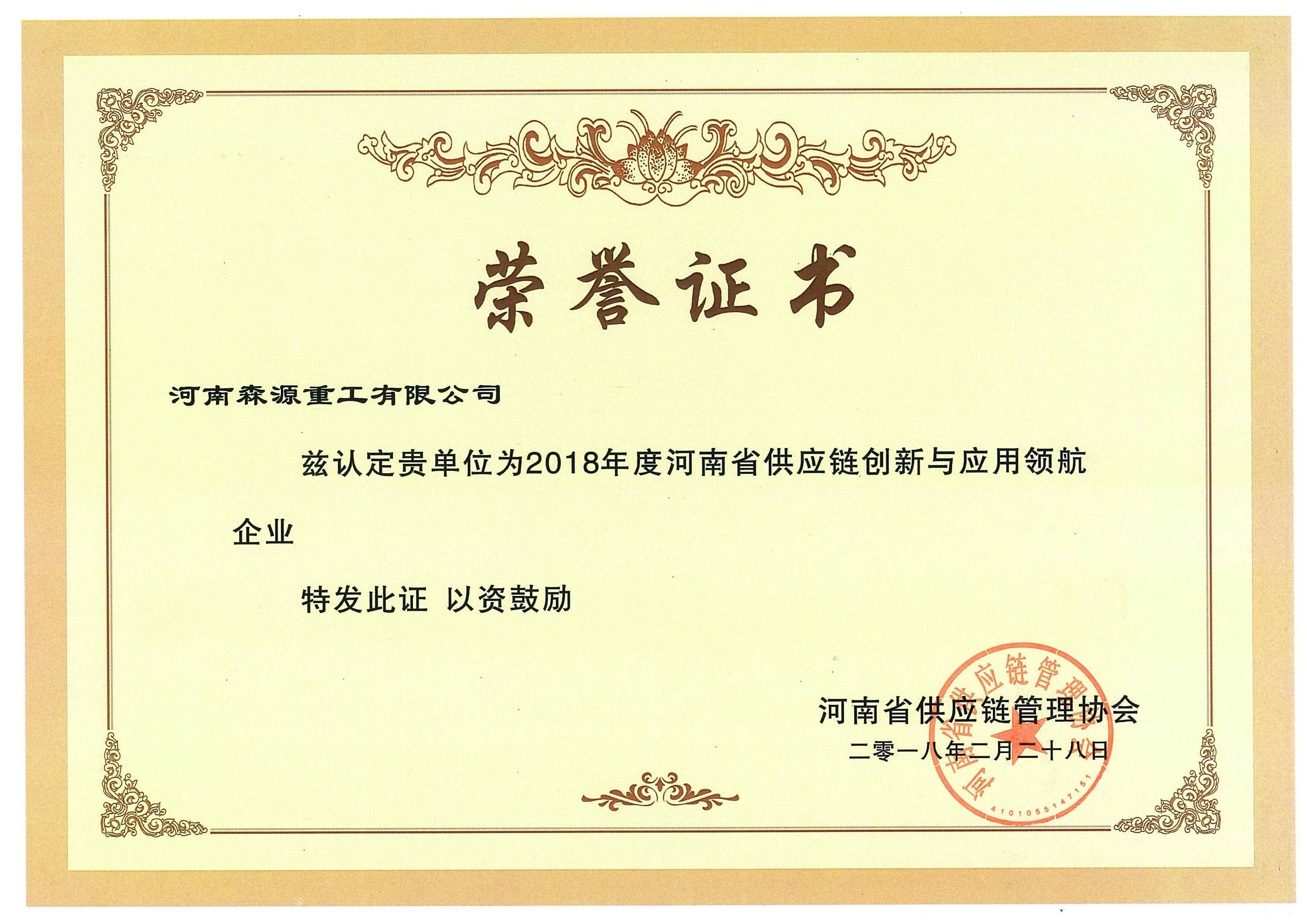 河南省供应链创新与应用领航企业