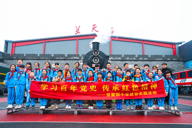 学习百年党史,传承红色精神——开福区望麓园小学社会实践活动在兰天研学基地如火如荼