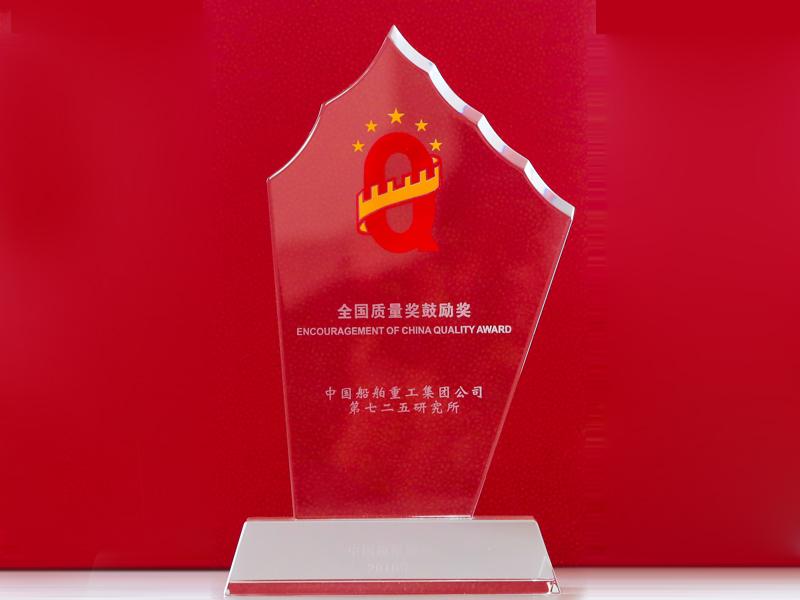 全国质量奖鼓励奖奖杯