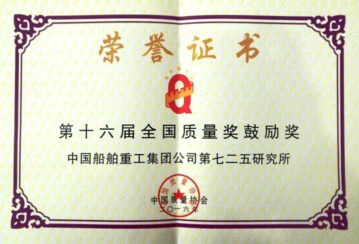 荣获全国质量奖鼓励奖
