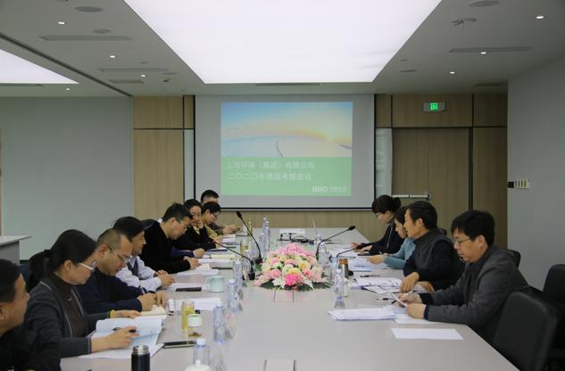 上海环保集团开展2020年度领导班子绩效考核工作