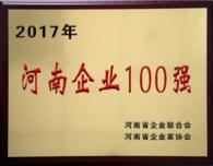 河南企业100强