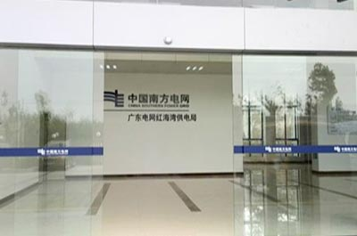 Red Bay Power Supply Bureau of Guangdong Power Grid Co., Ltd.