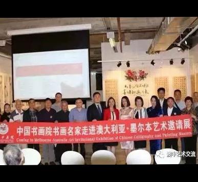 """中华文化走向世界—bbin手机客户端书画名家走进澳大利亚?墨尔本艺术邀请展"""""""