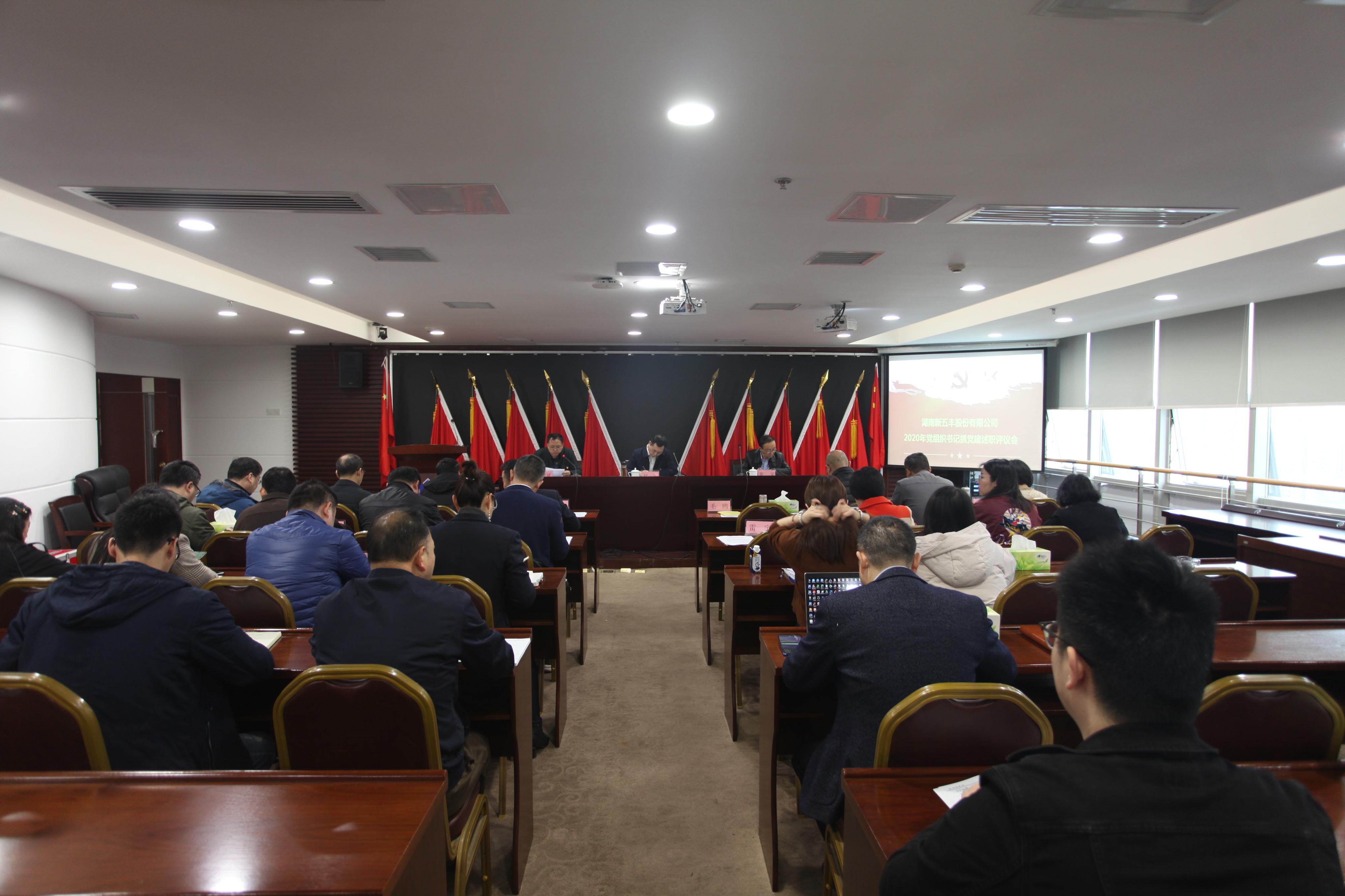 新五丰召开党组织书记抓基层党建述职评议会