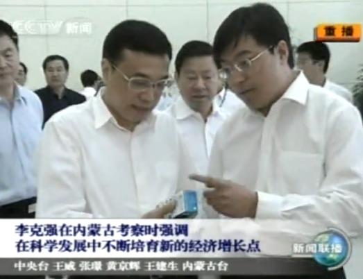 2008年李总理视察内蒙古-中央台资讯