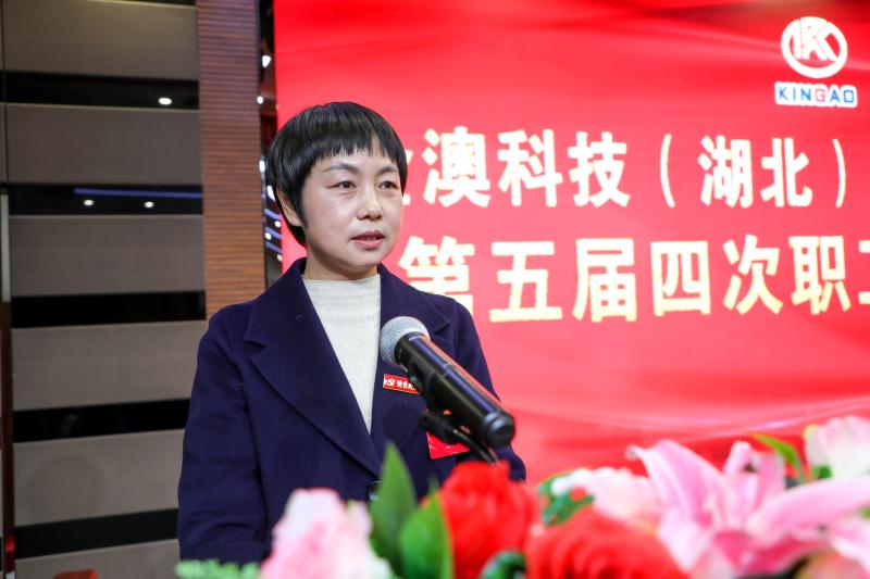 太阳2注册官网召开第五届四次职工代表大会