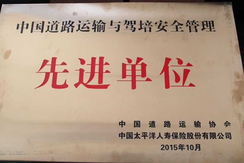 中国道路运输与驾培安全管理