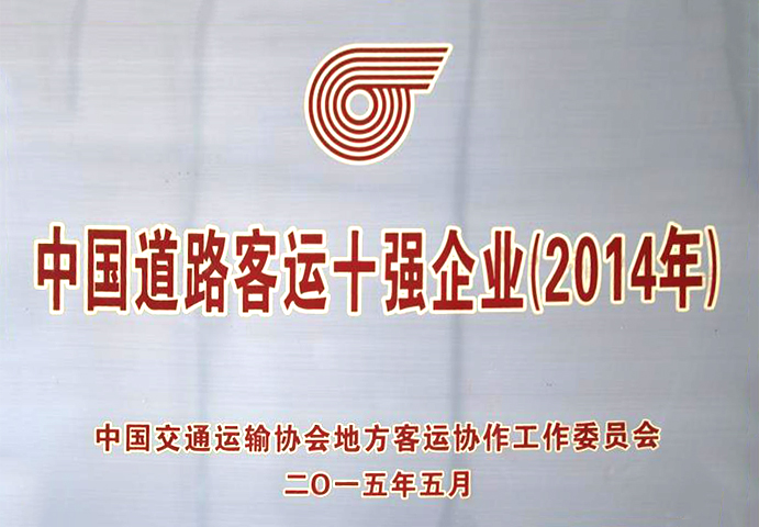 2014年度全国先进物流企业