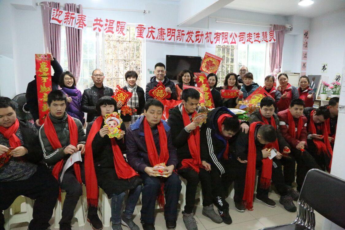 2019年1月8日,重庆康明斯发动机vns59859威尼斯城官网开展了迎新春、送温暖爱心公益活动。