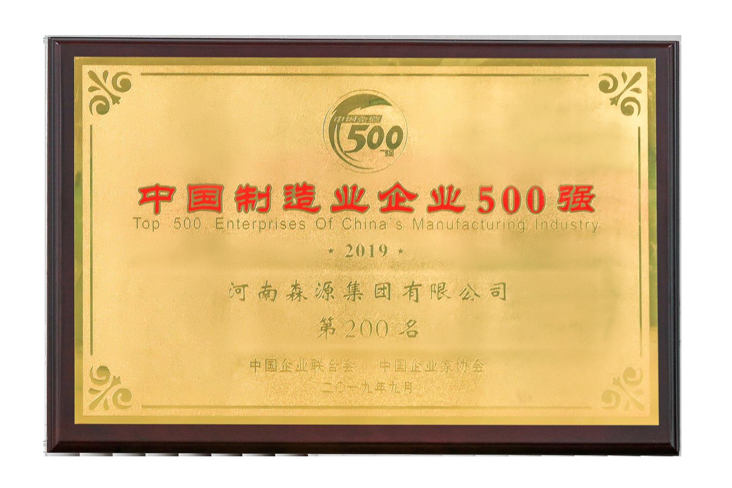 2019中国制造业企业500强200名奖牌