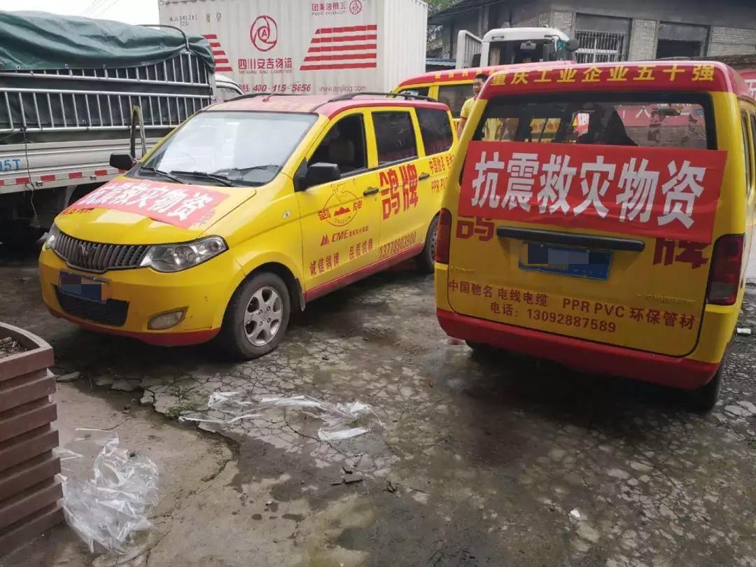重庆鸽牌电线vns59859威尼斯城官网宜宾配送中心开展了给地区四川宜宾长宁县送物资活动