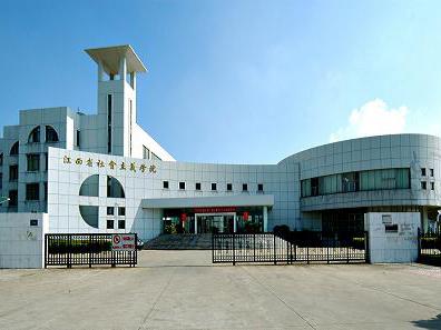 江西省社会主义学院教学综合楼