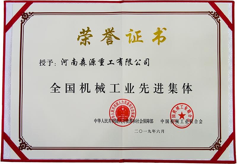 全国机械工业先进集体证书