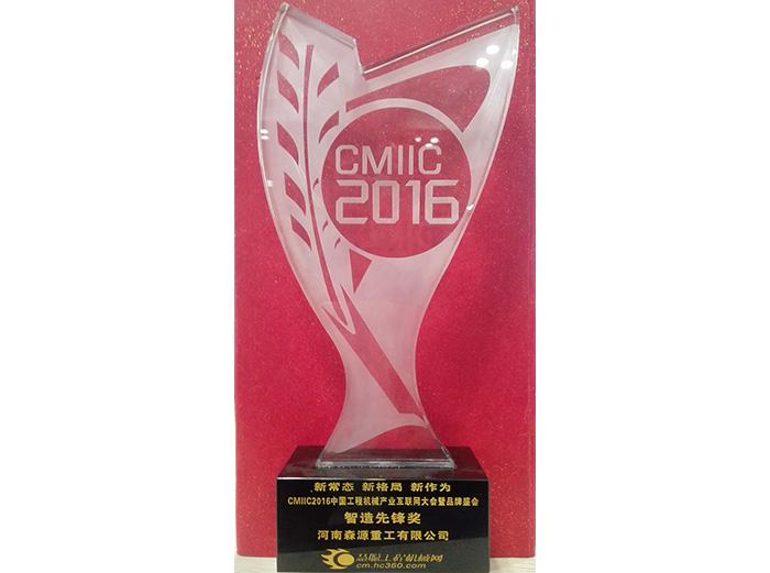 中国工程机械智造先锋奖