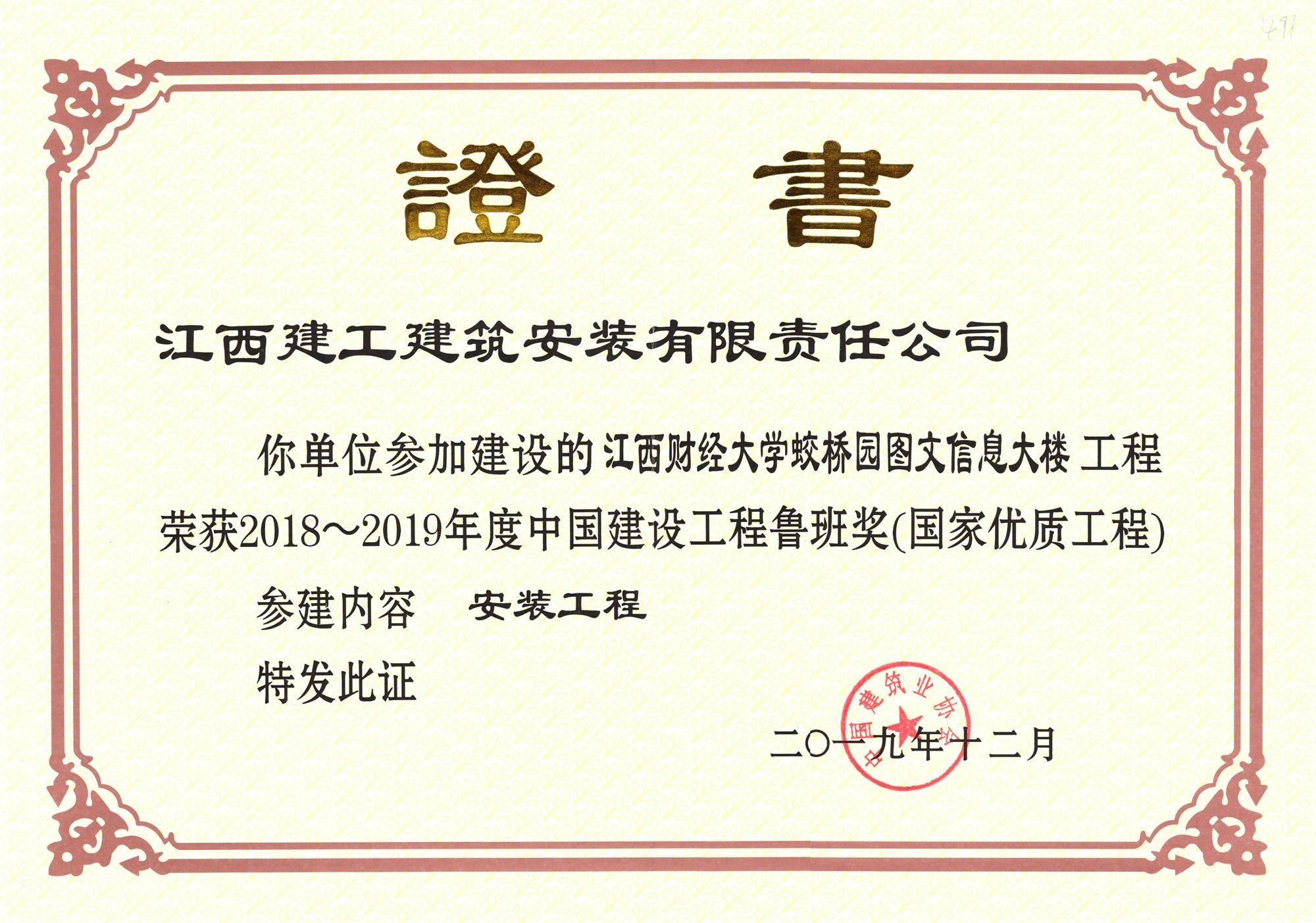 鲁班奖2019证书